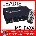 【店内全品ポイント2倍】MS-F4X4 4×4フルセグ地デジチューナー アナログTVで地デジを見る! リーディス【取寄商品】【】