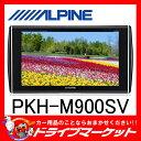 【期間限定☆全品ポイント2倍SALE中!!】PKH-M900SV 9.0型LED WVGA LED液晶モニター(ブラック) ヘッドレスト取付けアーム付属 HDM...