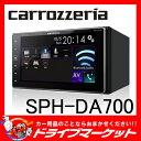 【期間限定☆全品ポイント2倍SALE中!!】SPH-DA700 カロッツェリア 6.2V型ワイドVGA/Bluetooth/USB/チューナー・DSPメインユニ...