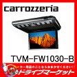 【期間限定☆全品ポイント2倍SALE中!!】TVM-FW1030-B フリップダウンモニター カロッツェリア 10.2V型ワイドVGA液晶パネルを搭載 パイオニア【02P29Jul16】
