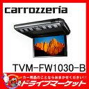 【期間限定☆全品ポイント2倍!!】TVM-FW1030-B フリップダウンモニター カロッツェリア