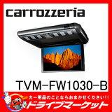 【期間限定☆全品ポイント2倍SALE中!!】TVM-FW1030-B フリップダウンモニター カロッツェリア 10.2V型ワイドVGA液晶パネルを搭載 パイオニア【02P05Oct15】【02P12O