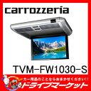 【期間限定☆全品ポイント2倍SALE中!!】TVM-FW1030-S フリップダウンモニター カロッツェリア 10.2V型ワイドVGA液晶パネルを搭載 パイオニ...