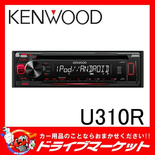 【期間限定☆全品ポイント2倍!!】U310R CD/USB/iPodデッキ 多彩なメディアをおもいのままに楽しむ ケンウッド【02P03Dec16】