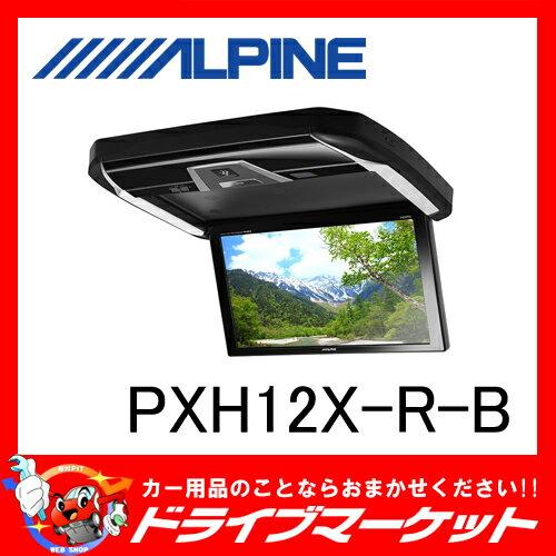 【期間限定☆全品ポイント2倍SALE中!!】【延長保証追加OK!!】PXH12X-R-B …...:drivemarket:10018920