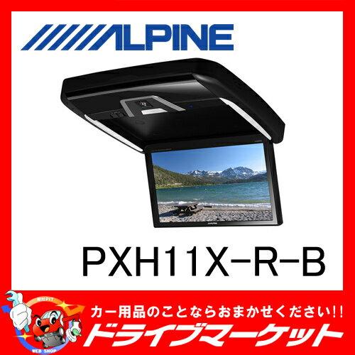 【期間限定☆全品ポイント2倍SALE中!!】【延長保証追加OK!!】PXH11X-R-B 11.5型 プラズマクラスター技術搭載 リアビジョン ALPINE(アルパイン)【02P05Nov16】