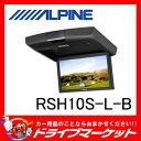 【期間限定☆全品ポイント2倍!!】RSH10S-L-B 10.1型 リアビジョン HDMI接続専用モデル