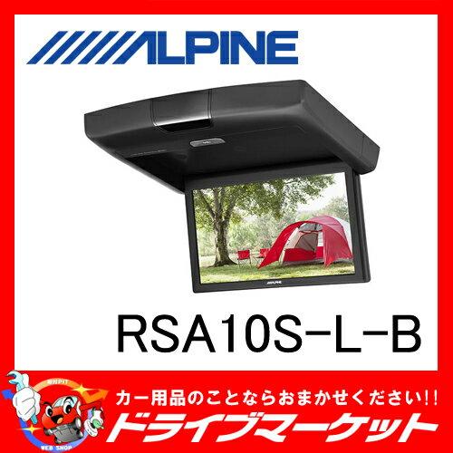 【期間限定☆全品ポイント2倍SALE中!!】RSA10S-L-B 10.1型 リアビジョン ALPINE(アルパイン)【02P05Nov16】
