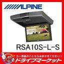 【期間限定☆全品ポイント2倍SALE中!!】RSA10S-L-S 10.1型 リアビジョン ALPINE(アルパイン)【02P03Dec16】