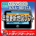 【期間限定☆全品ポイント2倍!!】KNA-MD17A 地図更新SDカード KENWOOD(ケンウッド)【地図】【取寄商品】【02P03Dec16】