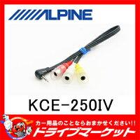 【期間限定☆全品ポイント2倍!!】KCE-250iV AUX変換/ビデオ入力ケーブル(0.3m) アルパイン【02P03Dec16】