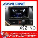 【期間限定☆全品ポイント2倍!!】【延長保証追加OK!!】X9Z-NO ビッグXシリーズ 9型 メ