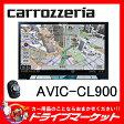 【期間限定☆全品ポイント2倍SALE中!!】【延長保証追加OK!!】AVIC-CL900 8V型 LS(ラージサイズ) サイバーナビ carrozzeria(カロッツェリア) Pioneer(パイオニア)【02P29Aug16】