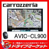 【期間限定☆全品ポイント2倍SALE中!!】【延長保証追加OK!!】AVIC-CL900 8V型 LS(ラージサイズ) サイバーナビ carrozzeria(カロッツェリア) Pioneer(パイオニア)【02P03Dec16】