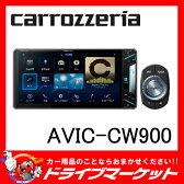 【期間限定☆全品ポイント2倍SALE中!!】【延長保証追加OK!!】AVIC-CW900 7V型 200mmワイド サイバーナビ carrozzeria(カロッツェリア) Pioneer(パイオニア)【02P03Dec16】