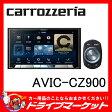 【期間限定☆全品ポイント2倍SALE中!!】【延長保証追加OK!!】AVIC-CZ900 7V型 2DIN サイバーナビ carrozzeria(カロッツェリア) Pioneer(パイオニア)【02P29Aug16】