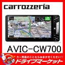 【期間限定☆全品ポイント2倍SALE中!!】【延長保証追加OK!!】AVIC-CW700 7V型 200mmワイド サイバーナビ Pioneer(パイオニア) carrozzeria(カロッツェリア) 【02P03Dec16】