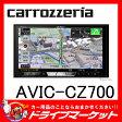 【期間限定☆全品ポイント2倍SALE中!!】【延長保証追加OK!!】AVIC-CZ700 7V型 2DIN サイバーナビ Pioneer(パイオニア) carrozzeria(カロッツェリア) 【02P03Dec16】