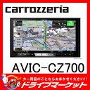 【期間限定☆全品ポイント2倍!!】【延長保証追加OK!!】AVIC-CZ700 7V型 2DIN サイバーナビ Pioneer(パイオニア) carrozzeria(カロッツェリア) 【02P03Dec16】