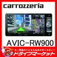 【期間限定☆全品ポイント2倍SALE中!!】【延長保証追加OK!!】AVIC-RW900 7V型 200mmワイド 地デジモデル 楽ナビ Pioneer(パイオニア) carrozzeria(カロッツェリア) 【02P28Sep16】【02P01Oct16】