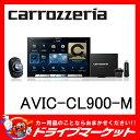 【期間限定☆全品ポイント2倍SALE中!!】【延長保証追加OK!!】AVIC-CL900-M 8V型 LS(ラージサイズ) MAユニット/通信モジュール/スマー...