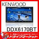 【期間限定☆全品ポイント2倍!!】DDX6170BT 2DINモニターレシーバー DVD/CD/USB/iPod/B
