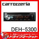 【期間限定☆全品ポイント2倍SALE中!!】DEH-5300 1Dメインユニット CD CD-R/RW USB iPod/iPhone Bluetooth AU...