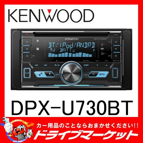 【期間限定☆全品ポイント2倍SALE中!!】DPX-U730BT CD/USB/iPod /Bluetoothデッキ MP3/WMA/AAC/WAV対応 フロントUSB/AUX端子搭載 ケンウッド【02P05Nov16】