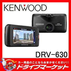 【期間限定☆全品ポイント2倍!!】DRV-630 ドライブレコーダー WQHD高画質録画 microSDカード(16GB)付属 ドラレコ KENWOOD(ケンウッド)【02P03Dec16】