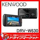 【期間限定☆全品ポイント2倍!!】DRV-W630 ドライブ...