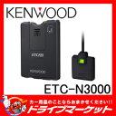 【期間限定☆全品ポイント2倍!!】ETC-N3000 カーナビ連動型 ETC2.0車載器 KENWOOD(ケン
