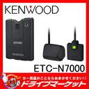 【期間限定☆全品ポイント2倍!!】ETC-N7000 カーナビ連動型 高度化光ビーコン対応 ETC2