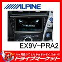 【期間限定☆全品ポイント2倍!!】【延長保証追加OK!!】EX9V-PRA2 ビッグXプレミアムシリーズ 9型 メモリーナビ プリウスa(MC後) プリウスa G's専用 ALPINE(アルパイン)【02P03Dec16】