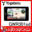 【期間限定☆全品ポイント2倍!!】GWR301sd GPS&...