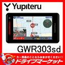 【期間限定☆全品ポイント2倍!!】GWR303sd GPSレーダー探知機 OBDII接続対応 Sup ...