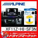 【送料無料】【期間限定☆全品ポイント2倍!!】【延長保証追加OK!!】XF11Z-HI-SF3N フローティングビッグX11 11型 メモリーナビ ハイエース専用 3カメラ・セーフティーパッケージ バックカメラ色:ブラック ALPINE(アルパイン)【02P03Dec16】