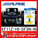 【送料無料】【期間限定☆全品ポイント2倍!!】【延長保証追加OK!!】XF11Z-HI-SF3N-W フローティングビッグX11 11型 メモリーナビ ハイエース専用 3カメラ・セーフティーパッケージ バックカメラ色:ホワイト ALPINE(アルパイン)【02P03Dec16】