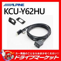 【期間限定☆全品ポイント2倍!!】KCU-Y62HU 汎用パネル付 HDMI/USBビルトイン接続ユニット 1.75m アルパイン【02P03Dec16】