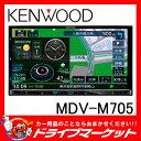【期間限定☆全品ポイント2倍!!】【延長保証追加OK!!】MDV-M705 7V型 180mm 2DIN フル