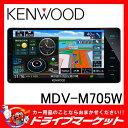 【期間限定☆全品ポイント2倍!!】【延長保証追加OK!!】MDV-M705W 7V型 200mmワイド フ