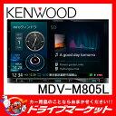 【期間限定☆全品ポイント2倍 】【延長保証追加OK 】MDV-M805L 8V型フルセグ内蔵 メモリーナビ ハイレゾ対応/Bluetooth内蔵/DVD/USB/SD AVナビゲーション 彩速ナビ KENWOOD(ケンウッド)【02P03Dec16】