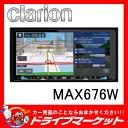 【期間限定☆全品ポイント2倍SALE中!!】【延長保証追加OK!!】MAX676W 200mm ワイド7.7型 メモリーナビ 快適な音声機能を搭載 Clarion(クラリオン)【02P03Dec16】