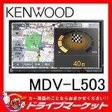 【期間限定☆全品ポイント2倍SALE中!!】【延長保証追加OK!!】 MDV-L503 TYPE L 7型地上デジ内蔵メモリーナビ DVD/USB/SD ケンウッド【02P03Dec16】