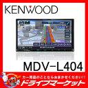 【期間限定☆全品ポイント2倍!!】【延長保証追加OK!!】MDV-L404 TYPE-L 7V型ワンセグ内蔵 一体型(2DIN) メモリーナビ KENWOOD(ケンウッド)【02P03Dec16】