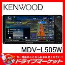 【期間限定☆全品ポイント2倍!!】【延長保証追加OK!!】MDV-L505W 7型 200mmワイドタイ