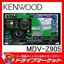 【期間限定☆全品ポイント2倍!!】【延長保証追加OK!!】MDV-Z905 7型 180mmタイプ フル