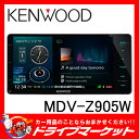 【期間限定☆全品ポイント2倍!!】【延長保証追加OK!!】MDV-Z905W 7型 200mmワイドタイ