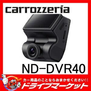 【期間限定☆全品ポイント2倍!!】ND-DVR40 ドライブレコーダー コンパクトボディ 「もしも」のときにも安心・便利 Pioneer(パイオニア) carrozzeria(カロッツェリア)【02P03Dec16】