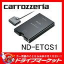 【期間限定☆全品ポイント2倍!!】ND-ETCS1 アンテナ分離型 ETC2.0ユニット DSRC