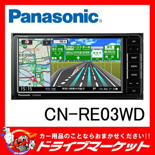 【期間限定☆全品ポイント2倍!!】【延長保証追加OK!!】CN-RE03WD REシリーズ 7型フルセグ内蔵メモリーナビ 200mmコンソール用 パナソニック(Panasonic)【02P03Dec16】
